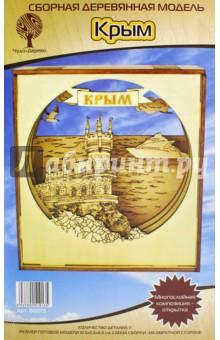 Сборная деревянная модель Крым. Многослойная композиция-открытка (80073) набор для творчества чудо дерево сборная деревянная модель внедорожник p123