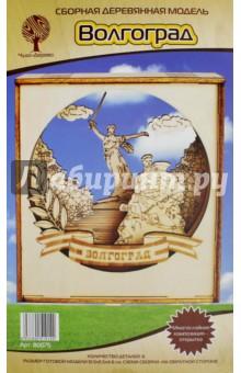 Сборная деревянная модель Волгоград. Мамаев Курган. Многослойная композиция-открытка (80075) набор для творчества чудо дерево сборная деревянная модель внедорожник p123