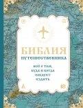 Библия путешественника. Всё о том, куда и когда следует ездить