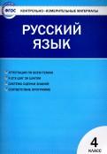 КИМ. Русский язык. 4 класс. ФГОС