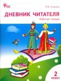 Дневник читателя. 2 класс. Рабочая тетрадь. ФГОС