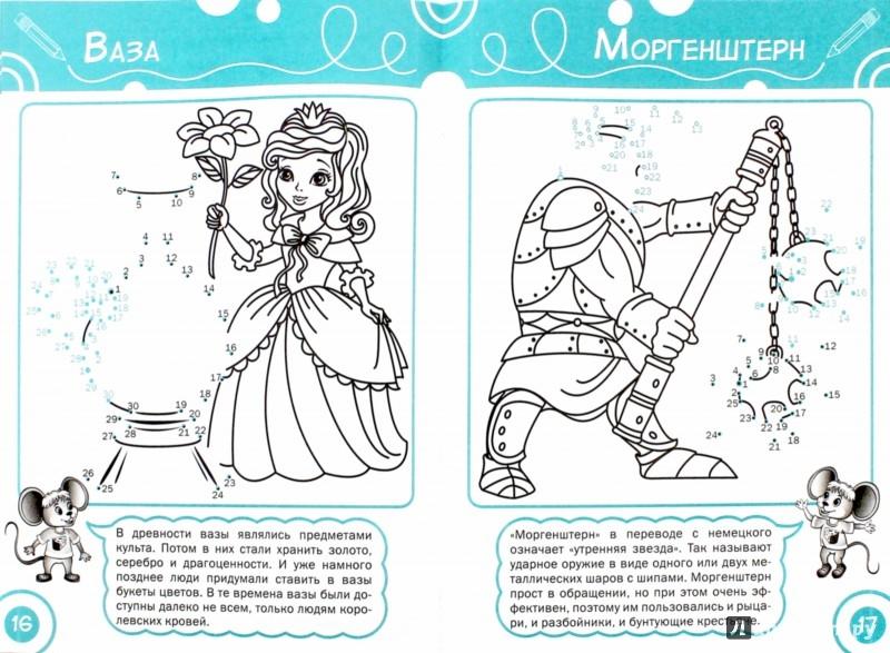 Иллюстрация 1 из 13 для Соедини по точкам. Принцессы и рыцари. Тетрадь для занятий с детьми 6-7 лет - Вениамин Мёдов | Лабиринт - книги. Источник: Лабиринт