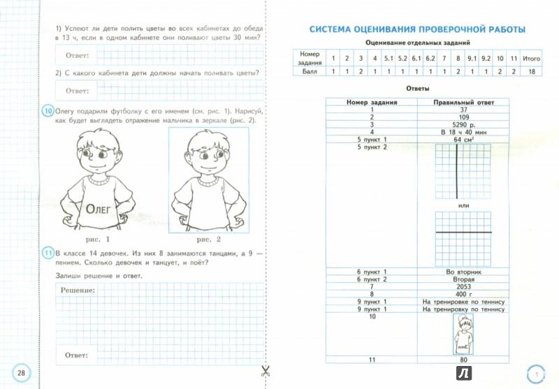 Иллюстрация 1 из 18 для ВПР. Математика. 10 вариантов. Типовые задания. Подробные. ФГОС - Волкова, Бубнова   Лабиринт - книги. Источник: Лабиринт