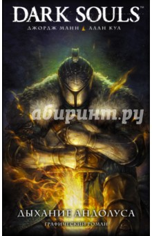 Dark Souls. Дыхание Андолуса riggs r library of souls