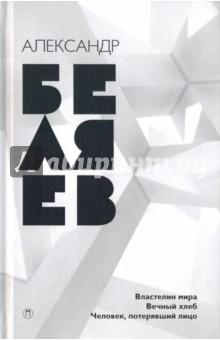 Собрание сочинений. В 8-ми томах. Том 4. Властелин мира. Вечный хлеб. Человек, потерявший лицо
