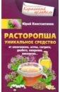 Константинов Юрий Расторопша. Уникальное средство от алкоголизма