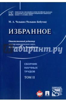Избранное. Том 2. Сборник научных трудов статьи по методологии и толкованию уголовного права