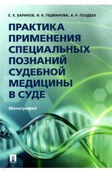 Практика применения специальных познаний судебной медицины в суде юридическая литература