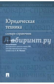 Юридическая техника. Словарь-справочник плакаты по техники безопасности где