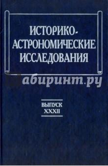 Историко-астрономические исследования. Выпуск 32