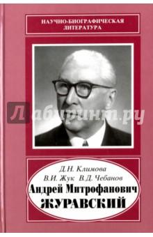 Андрей Митрофанович Журавский. 1892-1969