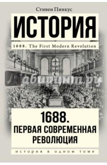 1688 г. Первая современная революция аристократия и революция