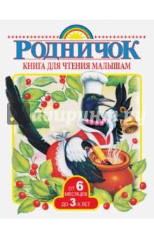 Купить Книга для чтения малышам от 6 месяцев до 3-х лет, АСТ, Сборники произведений и хрестоматии для детей