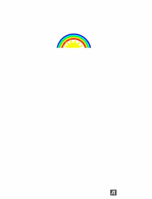 Иллюстрация 1 из 28 для Книга для чтения малышам от 6 месяцев до 3-х лет | Лабиринт - книги. Источник: Лабиринт