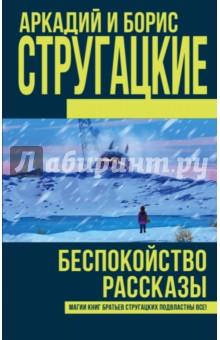 Беспокойство книги издательство аст улитка на склоне