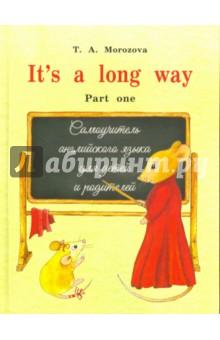It s a long way. Самоучитель английского языка для детей и родителей. Часть 1 морозова т а it s a long way workbook 1 самоучитель английского языка для детей и родителей рабочая тетрадь 1