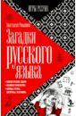 Загадки русского языка, Романова Анастасия