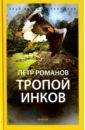 Тропой инков, Романов Петр Валентинович