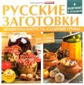 Русские заготовки. Квашенная капуста, соленые грибы, настойки и наливки