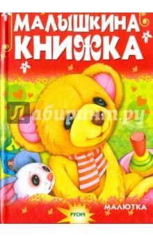 Купить Малышкина книжка, Русич, Сказки и истории для малышей