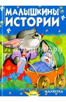 Купить Малышкины истории, Русич, Сказки и истории для малышей