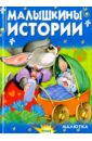 Малышкины истории, Агинская Елена Николаевна