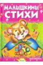 Малышкины стихи, Агинская Елена Николаевна