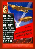 Аэрофикация Сибири. От взлета до падения