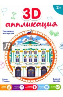 3D-аппликация Зимний дворец куплю комнату в санкт петербуре