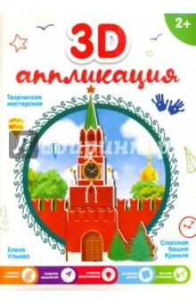 3D-аппликация Спасская башня Кремля 3d пазл для раскрашивания спасская башня 03084