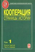 Кооперация. Страницы истории. В 3 томах. Том 1. Книга 3. 70-е годы XIX - начало XX века. Часть 1