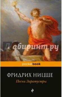 Ницше Фридрих Вильгельм » Песни Заратустры