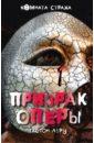 Обложка Призрак Оперы