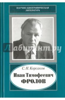 Иван Тимофеевич Фролов, 1929-1999. Загадка жизни и тайна человека: поиски и заблуждения