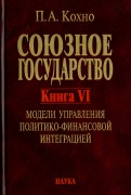 Союзное государство. Книга 6. Модели управления политико-финансовой интеграцией