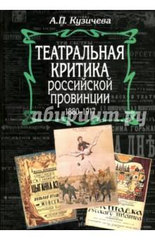 Театральная критика российской провинции. 1880-1917 ирвинг уордл театральная критика