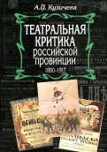 Театральная критика российской провинции. 1880-1917