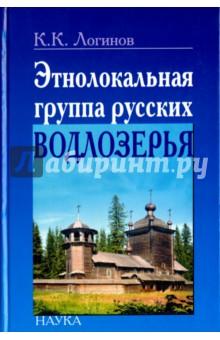Этнолокальная группа русских Водлозерья