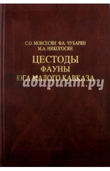 Цестоды фауны юга Малого Кавказа автоакустику б у в северодонецке и регионе