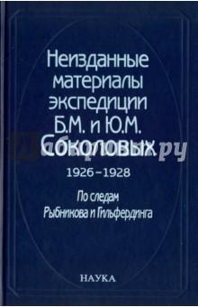 Неизданные материалы экспедиции Б. М. и Ю. М. Соколовых. 1926-1928. В 2-х томах. Том 1 шерлинг ю парадокс книга 1 и 2 двухсторонняя