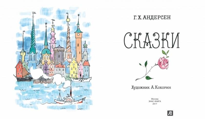 Иллюстрация 1 из 52 для Сказки - Ганс Андерсен | Лабиринт - книги. Источник: Лабиринт