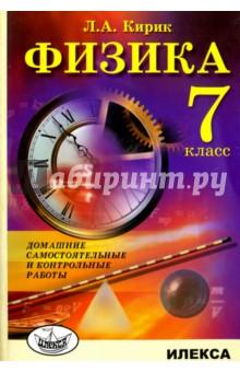 Книга Физика класс Домашние самостоятельные и контрольные  Физика 7 класс Домашние самостоятельные и контрольные работы