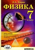 Физика. 7 класс. Домашние самостоятельные и контрольные работы