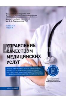 Управление качеством медицинских услуг. Научная монография книги проспект управление социальными проектами монография