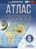 Введение в географию. 5 класс. Атлас + контурные карты (с Крымом). ФГОС