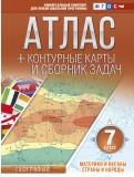 Материки и океаны. Страны и народы. 7 класс. Атлас + контурные карты (с Крымом). ФГОС