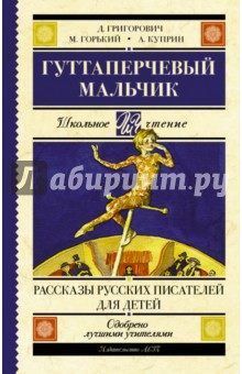 Гуттаперчевый мальчик. Рассказы русских писателей издательство аст воробьишко