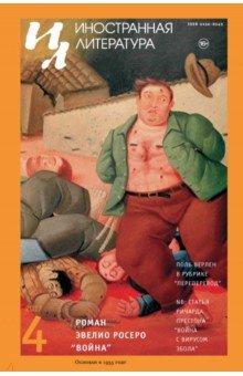 """Журнал """"Иностранная литература"""" № 4. 2017"""