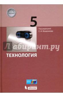 Технология. 5 класс. Учебник технология робототехника 5 класс учебное пособие