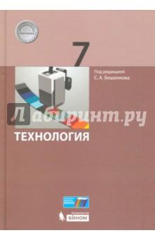 Технология. 7 класс. Учебник валерий рощин серия спецназ комплект из 8 книг